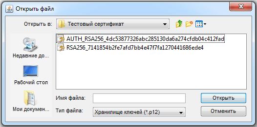 авторизация - укажите путь к эцп