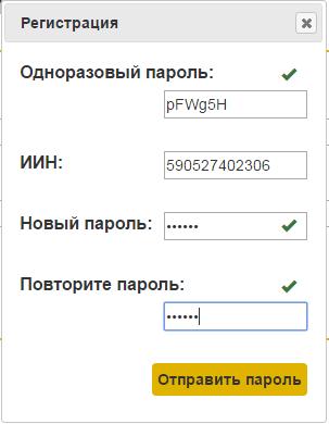 Использование одноразового пароля
