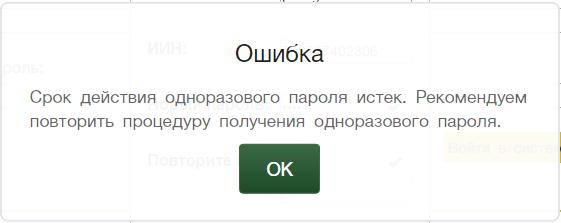 одноразовый пароль ошибка